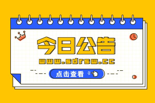 2020山东临邑县卫生健康系统事业单位招聘拟聘用人员公示