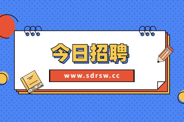 2020山东平阴经济开发区管委会招聘7人公告