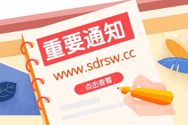 2021山东临沂市兰陵县综治中心招聘劳务派遣人员2人公告