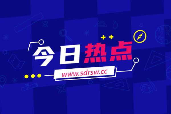 2021山东济宁市泗水县公立医院招聘面试缴费及面试通知单打印入口