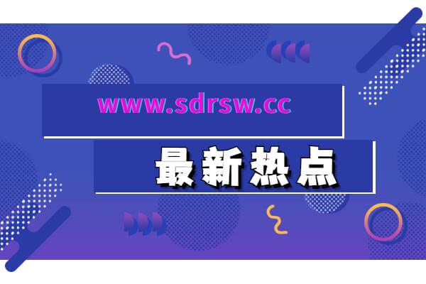 2021山东济宁市市属事业单位第二批招聘(卫生类)52人简章