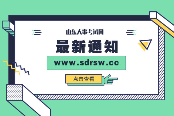 2021山东滨州医学院烟台附属医院招聘面试成绩公告