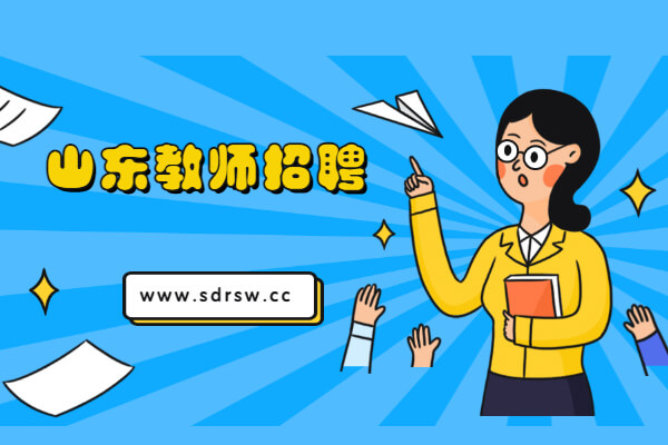 2021山东东营市广饶县大王经济开发区管理委员会选聘8人公告